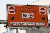 طرح ترافیک از ۱۵ اردیبهشت اجرا میشود