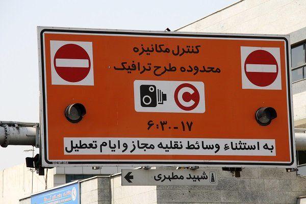 اطلاعیه سازمان حمل و نقل و ترافیک درباره طرح ترافیک جدید/ توقف کامل ثبتنام آرمهای سابق