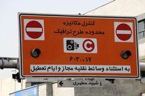 خبرنگاران برای تکمیل مدارک طرح ترافیک تا فردا عصر فرصت دارند