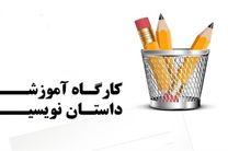 فراخوان ثبت نام داستان نویسی برای علاقه مندان این هنر