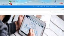 سامانه فویا سامانه انتشار و دسترسی آزاد به اطلاعات/ نحوه درخواست و پیگیری در سامانه فویا