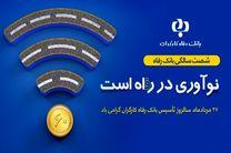 شصتمین سالروز تأسیس بانک رفاه با بانکداری دیجیتال