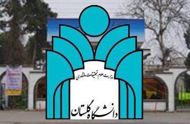 فاز نخست پردیس دانشگاه گلستان شنبه افتتاح می شود