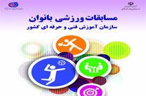 برگزاری مسابقات ورزشی منطقه ای بانوان سازمان فنی و حرفه ای در اصفهان