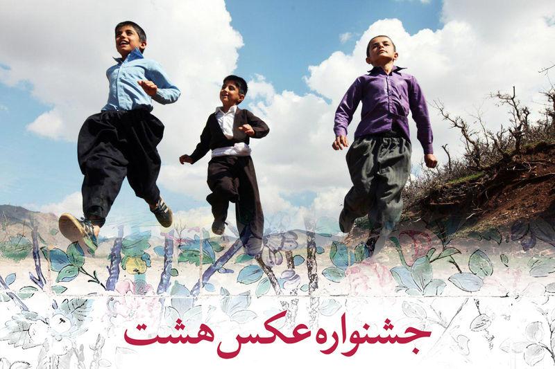داوری آثار ۶۲۸ هنرمند عکاس در سومین جشنواره هشت آغاز شد/اعلام نتیجه پایان خردادماه