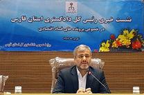 مجرمین اقتصادی و مدیران متخلف استان فارس به مردم معرفی شدند/ قوه قضائیه در آخرین مرحله ی برخورد با مفاسد قرار دارد