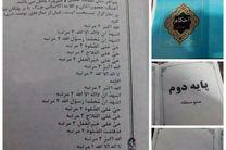پخش گزارش اشتباه سهوی آموزش و پرورش لرستان از شبکه 2 سیما به مصلحت استان نبود