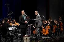 جدیدترین اجرای ارکستر ملی ایران با خوانندگی محمد اصفهانی