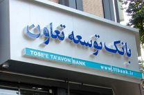 پیام تسلیت مدیر عامل بانک توسعه تعاون در پی شهادت دانشمند هسته€ای