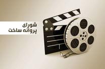 موافقت شورای صدور پروانه ساخت با 3 فیلمنامه