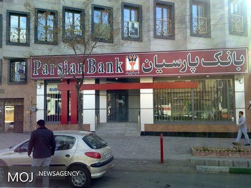 سهامداران بانک پارسیان صورت های مالی ۱۳۹۴ را تصویب کردند