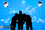 تکریم و معارفه مدیر عامل شهر فرودگاهی امام خمینی (ره)