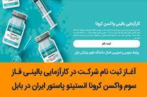 آغاز ثبت نام در کارآزمایی بالینی فاز سوم واکسن کرونا انستیتو پاستور ایران