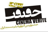 فیلم ساخته شده لرنگ ویلمورت برنده جایزه آلکساندر طلایی جشنواره یونان شد