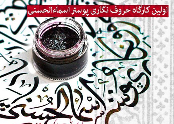 فراخوان کارگاه حروف نگاری پوستر اسماء الحسنی منتشر شد