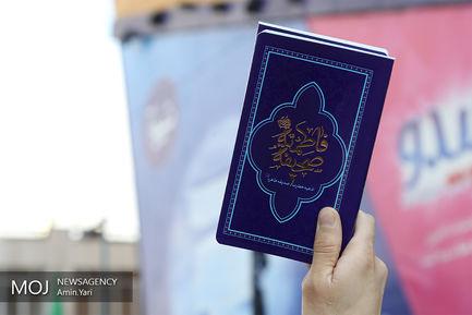 مراسم عزاداری شهادت حضرت فاطمه زهرا (س)