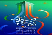 برگزاری اولین جشنواره استانی هنر های تجسمی به مناسبت ثبت جهانی شهر تاریخی یزد