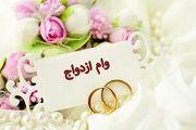 وام ازدواج در سال 98 نیز 15 میلیون تومان باقی ماند