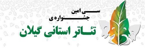 سی امین جشنواره تئاتر استانی برگزار می شود