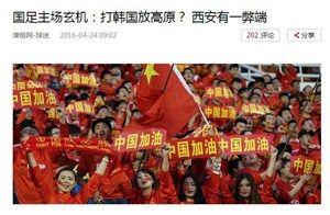 رکوردشکنی چینیها در بازار نقل و انتقالات