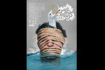 پوستر رسمی نمایش مرغ دریایی من رونمایی شد