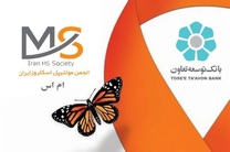 حمایت بانک توسعه تعاون از اعضای انجمن اماس ایران
