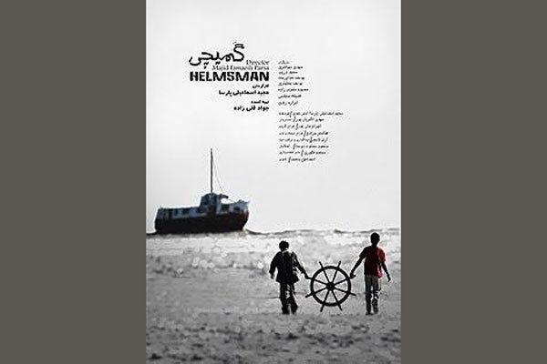 اکران فیلم گمیچی در جشنواره جهانی فیلم لبخند هند