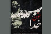 پوستر فیلم سینمایی خون خدا رونمایى شد