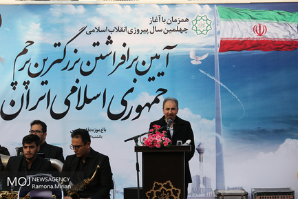 مراسم برافراشتن بزرگترين پرچم جمهوری اسلامی ايران
