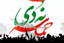 بیانیه مجمع اصولگرایان اصفهان به مناسبت سالروز حماسه 9 دی