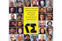 اعتراض اهالی رسانه و سینما به واگذاری ماهنامه سینما 24