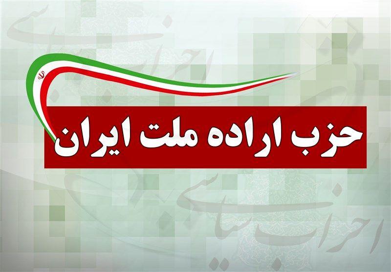 نهمین کنگره حزب اراده ملت ایران برگزار شد