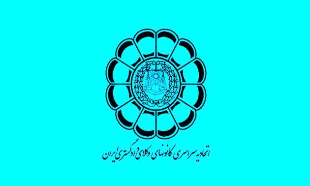 پیام اسکودا در پی حادثه تروریستی در تهران