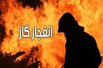 انفجار کپسول گاز در یک منزل مسکونی در اصفهان / مصدومیت2 نفر