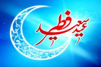 فردا چهارشنبه عید سعید فطر اعلام شد