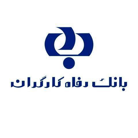 تسهیلات اعطایی بانک رفاه به بخش های مختلف اقتصادی