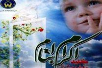 مهمترین برنامه کمیته امداد اصفهان در ایام ماه مبارک رمضان  جذب حامی برای ایتام است / هفت هزار و ۲۹۰ فرزند نیازمند حامی