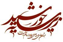 برگزاری جشنواره زیر سایه خورشید همزمان با دهه کرامت در یزد
