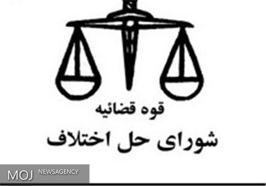 انتصاب اعضای هیات تجدیدنظر به تخلفات اعضای شورای حل اختلاف