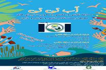 مسابقه نقاشی و عکاسی« آب تی تی » فراخوان شد