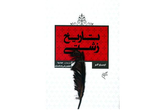 «تاریخ زشتی» منتشر شد