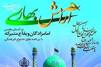 اجرای طرح آرامش بهاری در 20 بقعه شهرستان کاشان / اعزام 26 مبلغ به بقاع متبرکه