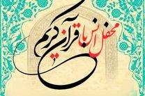 محافل انس با قرآن کریم در استان کرمانشاه برگزار میگردد