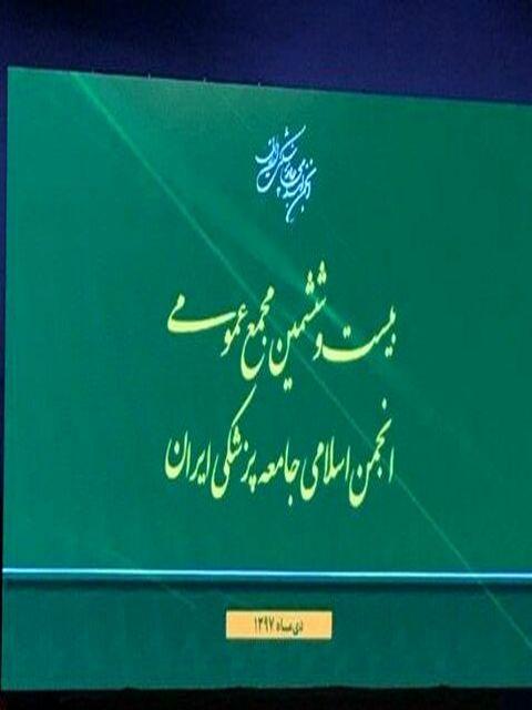 مجمع عمومی انجمن اسلامی جامعه پزشکی ایران آغاز به کار کرد