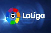 زمان آغاز مجدد رقابت های لالیگا اعلام شد