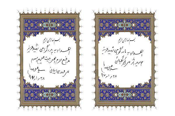 آیت الله خامنه ای دو جلد کلامالله مجید به دو خانواده شهید روستای فردوی قم اهدا کردند