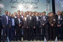 تجلیل از ۲۰ رئیس شعبه بانک ملت در گردهمایی روسای موفق شعب بانک های کشور
