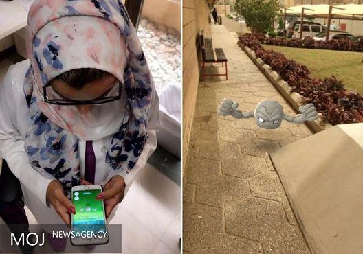 درد سری که «پوکمون گو» برای دختران عربستانی ایجاد کرد