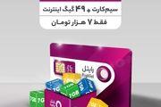 ۴۹ گیگابایت اینترنت با قیمت ۷ هزار تومان