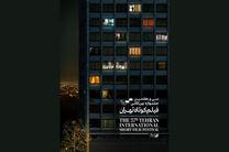 نمایش غیر متمرکز آثار جشنواره فیلم کوتاه تهران به زمان دیگری موکول شد/شروع جشنواره از هفتم آبان